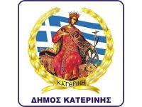 Δήμος Κατερίνης