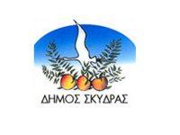 Δήμος Σκύδρας